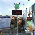 太原市石料加工厂扬尘噪声监测系统
