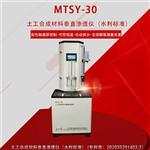 MTSY-30型土工合成材料垂直渗透仪(水利标准)