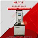 MTSY--21型土工膜渗透系数测定仪