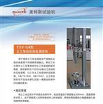 TSY-4型土工布动态穿孔测定仪
