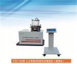 TSY-2型土工布有(等)效孔径测定仪
