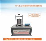TSY-3型土工布有效孔径测定仪