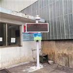 广西地区微型空气监测站环保局多型号推荐