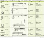 0102504原装日本东京精密交换式波纹度形状测针