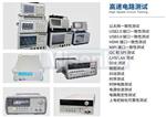 ddr一致性测试、DRDR一致性测试、DDR过冲测试、DDR转换率测试