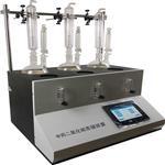 全自动多用途蒸馏仪 二氧化硫蒸馏仪