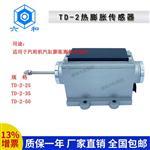 TD-2热膨胀传感器
