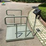 广州轮椅秤工厂,手扶轮椅透析平台秤