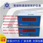 HZQS-02A智能转速监测保护仪表