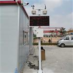 扬尘噪声监测系统操作规程@新闻中心
