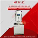 MTSY-22型钠基膨润土防水毯渗透系数测定仪使用说明@新闻中心