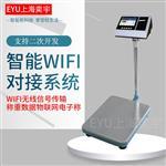 100公斤无线WIFI物联网电子台秤,WiFi无线信号传输称重数据物联网电子称