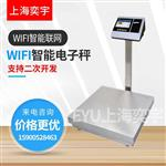 100kg物联网智能电子秤价格,200公斤连接电脑电子秤厂家,WIFI物联网电子称多少钱