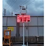 钦州市土石方工程扬尘视频监控系统