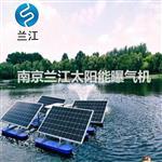 南京兰江多边形太阳能曝气机