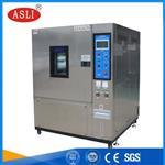 HL-1000-80~+150℃ 低温试验箱 厂家制造