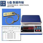 巨天JW-A1+U记录时间日期重量的电子秤 1.5kg储存称重数据的电子天平称