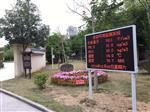 西宁自然保护区空气质量负氧离子监测站