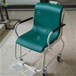 病人透析体重秤,手扶座椅秤