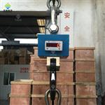 钢材厂用电子吊秤,20T数显吊钩秤价格
