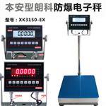 隔爆型本安型防爆电子秤厂家  100g-100kg防爆天平称桌秤磅秤直销