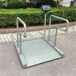老人院轮椅电子秤,300公斤体重透析秤