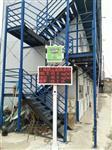 山西省建设工地扬尘污染监测系统