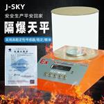 10公斤0.1g工厂危险区用电子天平称 6kg/0.1g防爆天平销售厂家