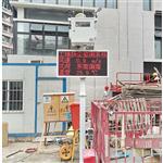 工地扬尘噪声监测系统主要功能@新闻中心