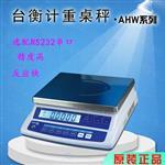 台衡惠而邦AHW-3kg/0.05g高精度电子秤 JSC-AHW-PULS电子桌秤现货批发