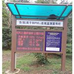 负氧离子观测站使用说明@新闻快讯