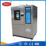小型充电器高低温试验箱