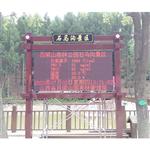 景区负氧离子监测应用lin域@新闻快讯