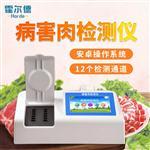 智能化肉制品质量安全检测仪 生产厂家
