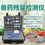 肉类药物残留检测仪产品介绍