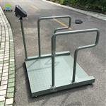 江西电子轮椅秤厂家