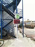 福建环保局入围厂奥斯恩扬尘在线监测设备