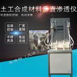 LBT-9型 土工合成材料垂直渗透仪(土工系列)