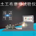 LBT-10型 土工布磨损试验仪 (土工系列)