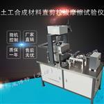 LBT-12型 微机控制土工合成材料直剪仪(土方系列)