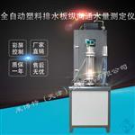 LBT-16型 全自动塑料排水板纵向通水量测定仪(立式)(土工系列)