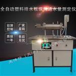 LBT-17型 全自动塑料排水板纵向通水量测定仪(卧式)(土工系列)