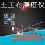 LBT-19型 土工布厚度仪 (土工系列)
