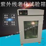LBT-29型 紫外线老化箱  (土工熊烈)紫外线老化试验箱 (土工系列)
