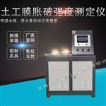LBT-34型 土工膜胀破强度测定仪 (土工系列) 土工膜胀破强度测试仪器