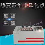 LBTH-9型 热变形维卡软化点温度测定仪(管材系列)
