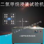 LBTH-11型 二氯甲烷浸渍测定仪(管材系列)