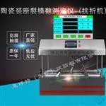 LBTY-1型 陶瓷砖断裂模数测定仪、陶瓷砖抗折机(陶瓷系列)