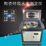 LBTY-4型数显式陶瓷吸水率测定仪(陶瓷系列) 陶瓷吸水测定