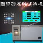 LBTY-10型 陶瓷砖抗冻性试验机(陶瓷系列)